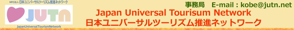 日本ユニバーサルツーリズム推進ネットワーク